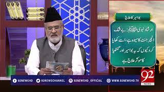 Nuskha | Bawaseer (Piles)  Ka Ilaj | 20 July 2018 | 92NewsHD