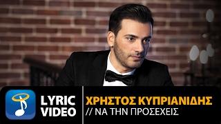Χρήστος Κυπριανίδης - Να Την Προσέχεις (Official Lyric Video HQ)