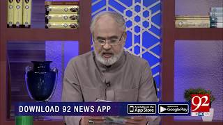 Quote | Hazrat Ali (RA) | 6 Sep 2018 | 92NewsHD