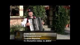 Стоян Дечев- Добруджанска ръка