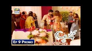 Koi chand Rakh Episode 9 ( Promo ) - ARY Digital Drama