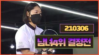 2021 화승그룹배 전국 볼링대회 남녀 개인 4위 결정전 다시보기