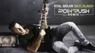 Eyal Golan - Bati Elaich (Roi Harush Remix) אייל גולן - באתי אלייך - רועי הרוש רמיקס