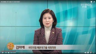 김미애 국민의힘 해운대구을 국회의원 다시보기