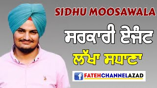 Sidhu Moosewala Sarkar Da Agent Lakha Sidhana
