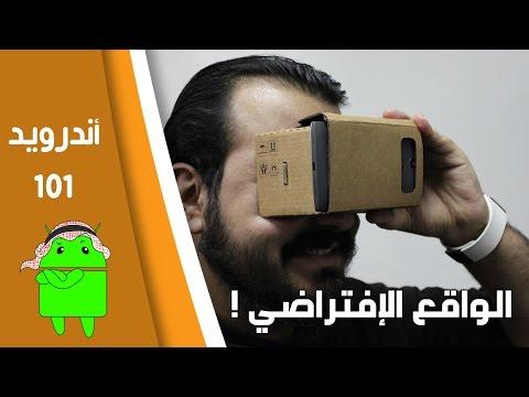 #اندرويد101: ما هو الواقع الإفتراضي؟