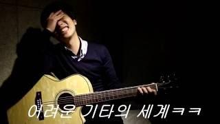 1분만에 기타를 포기한 피아노가이 ㅋㅋ - 여운 Yun