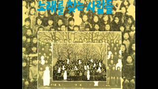 노래를 찾는 사람들 - 사계 1989