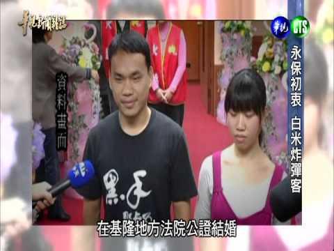 華視新聞雜誌-永保初衷 白米炸彈客 - YouTube