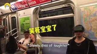 【看啥视频】男子在地铁上看VR黄片,没想到全车人都笑惨了