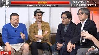 見城氏がイベント計画で呼ぶAKB48メンバーに大西桃香を挙げる