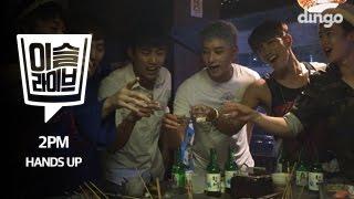 [이슬라이브] 2PM - Hands Up