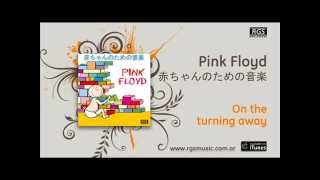 Pink Floyd / 赤ちゃんのための音楽 - On the turning away