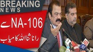 Na-106: Rana Sanaullah wins after taking 106319 votes | Elections 2018 | 92NewsHD