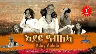 New Eritrean Series Movie - Adey Ablela Part 1 I ኣደይ ዓብለላ 1ይ ክፋል
