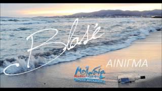 Blase - Αινιγμα | Blase - Ainigma (Lyrics)