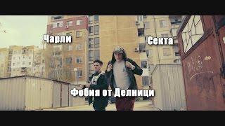 Чарли и Секта - Фобия от Делници (Official Video)