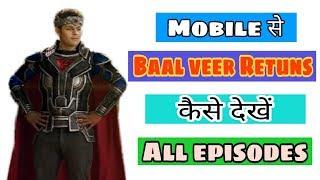 Mobile Se Baalveer Returns Kaise Dekhen | Baalveer Returns Episode 1 Kaise Dekhen | Baalveer Returns