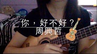 """""""你, 好不好?-周興哲 (遺憾拼圖片尾曲)""""  short ukulele cover by whispering colours"""