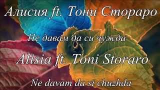 Alisia ft. Toni Storaro - Ne davam da si chuzhda / CDRIP /