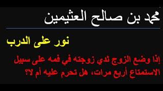 إذا وضع الزوج ثدي زوجته في فمه /  محمد بن صالح العثيمين