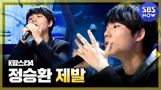 SBS [K팝스타4] - 배틀 오디션, 정승환 '제발'