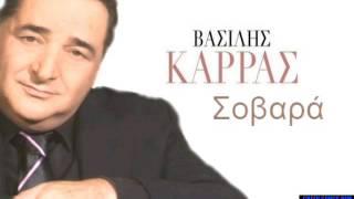 Sovara Vasilis Karras / Σοβαρά Βασίλης Καρράς