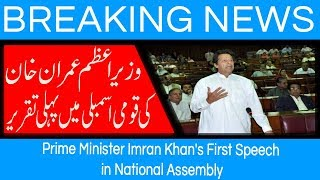 Prime Minister Imran Khan's First Speech in National Assembly - 17 August 2018