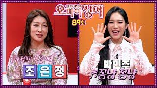 [오마이싱어 89회] 조은정&박민주~ MC 용이&명지, 트로트 가수들의 리얼 토크쇼~ Oh! My Singer~ ♬ 다시보기