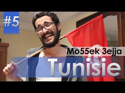 """مخّك عجّى : """"Tunisie"""""""