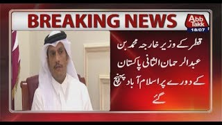 Qatar Foreign Minister Arrives in Pakistan