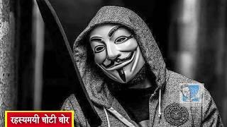 Choti katne wala Chor, Jisne kiya hai sabko Hairan. चोटी काटता हैं वो चोर