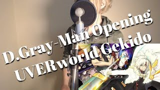 UVERworld 激動 歌ってみた(D.Gray-man OP Cover)