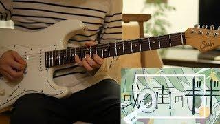 或る街のギギ feat. 初音ミク / sasakure.UK ギター弾いてみた Guitar Cover