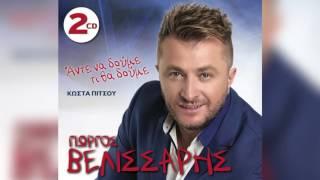 Γιώργος Βελισσάρης - Σε παρακαλώ - Official Audio Release