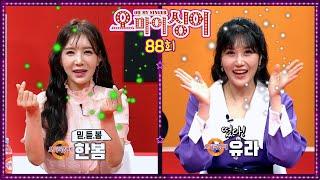 [오마이싱어 88회] 한봄&유라~ MC 용이&명지, 트로트 가수들의 리얼 토크쇼~ Oh! My Singer~ ♬ 다시보기