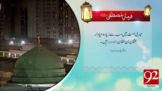 Farman e Mustafa (PBUH) | 1 September  2018 | 92NewsHD