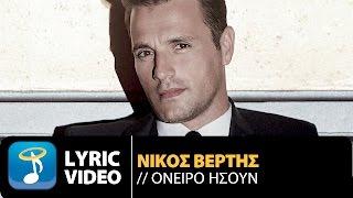 Nikos Vertis - Oneiro (Official Lyric Video)