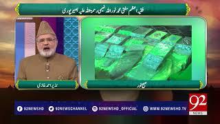 Subh E Noor | Mufti Muhammad Noorullah Naeemi  - 18 March 2018 - 92NewsHDPlus