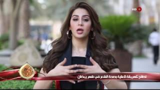 كهرمانة 25-5-2017 | نصائح كهرمانة للعناية بصحة الشعر في شهر رمضان