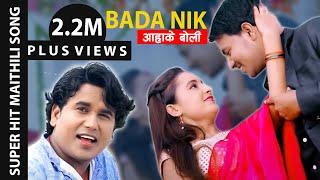 New Maithili Song-2017 | Bada Nik Aahake | Bhagwat Mandal Ft. Ritesh & Kalpana
