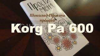 гр.Шоколад -Прости прощай Remix  (Korg Pa 600)  DEMO STYLE