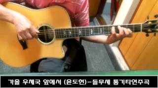 가을 우체국 앞에서 (윤도현)-들무새 통기타연주곡