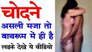 बाथरूम में सम्भोग का दुगना मजा लेना है तो देखे ये वीडियो   लड़के जरूर देखे   Health Tips In Hindi