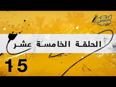 دكتور حمود شوو | الحلقة الخامس عشر والأخيرة: #االبحث_عن_فوزي