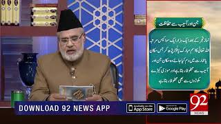 Nuskha | Jin aur Aseeb say Hifazat | Subh E Noor | 16 Nov 2018 | Headlines | 92NewsHD