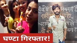 Tera Ghata Girls Arrested | घण्टा | Reality