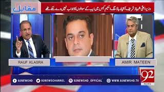 Muqabil (NAB action in Punjab , NAB moves to put names of Sharif, four relatives on ECL)- 14-02-2018