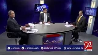 Zair E Behas (India Pakistan Relations ) - 16 March 2018 - 92NewsHDPlus