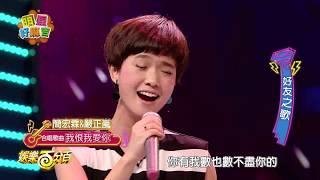 嚴正嵐&簡宏霖-我恨我愛你@娛樂百分百
